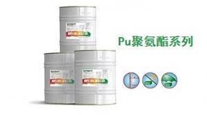PU聚氨酯塑胶